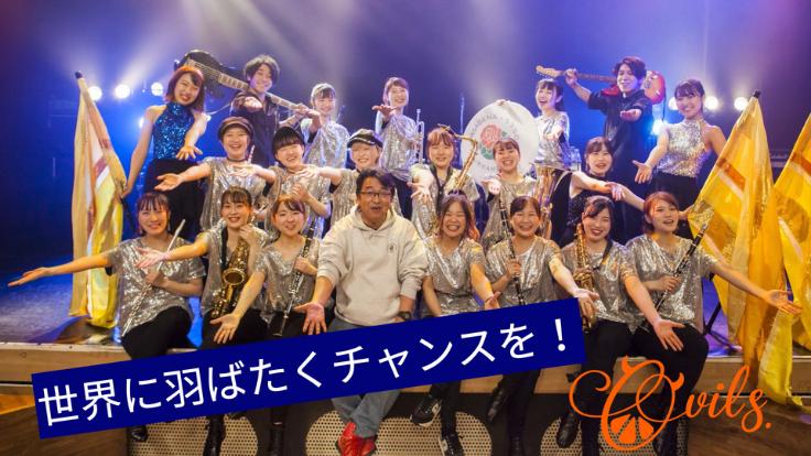 踊れるブラスバンド「O-VILS.」世界に羽ばたくチャンスを!