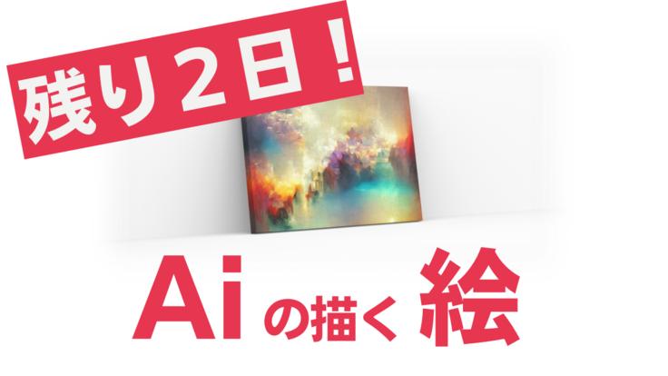 人工知能×アート テクノロジーの力で次世代アートを探求したい!
