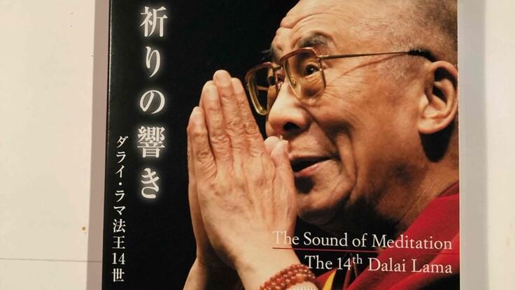ダライ・ラマ法王14世読経CD「祈りの響き」日文英文リニューアル版