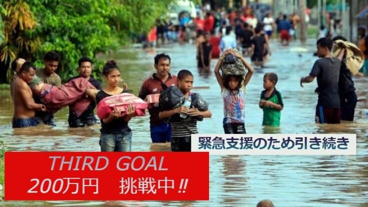 【緊急支援】豪雨災害により被災した東ティモールに医療物資を届けたい