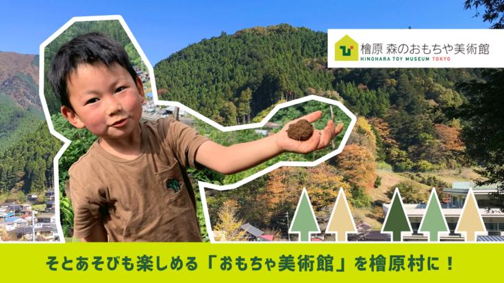 檜原森のおもちゃ美術館オープン。豊かな森林資源を活かして村を元気に
