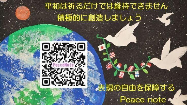 日本と世界の平和に貢献するSNS・Peace note