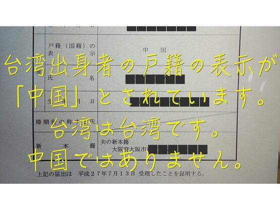 署名集めてます!台湾出身者の戸籍表記を中国ではなく台湾に!