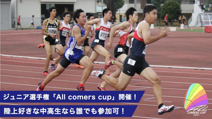 茨城で中高生誰でも参加できる関東規模の陸上競技大会を開催!