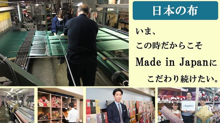 日本の生地 Made in Japan のモノづくりを守るために