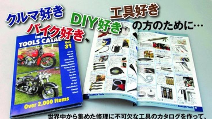 世界中から集めた修理に不可欠な最新工具のカタログを作って無料で送付