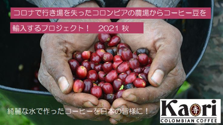 コロナで行き場を失ったコロンビアの農場からコーヒー豆を輸入する。