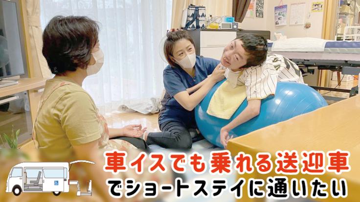 在宅支援「HALEたちばな」新設へ|医療的ケア児の送迎車にご支援を