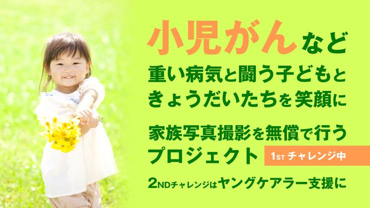 小児がんなどの重い病気をもつ子どもと家族に、写真撮影を無償で