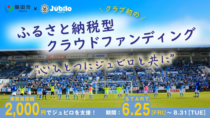 磐田市×ジュビロ磐田プロジェクト 〜心ひとつに ジュビロと共に〜