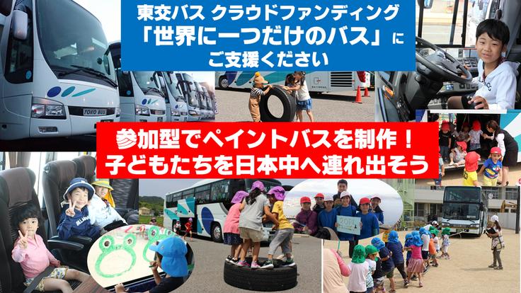 参加型でペイントバスを制作!子どもたちを日本中へ連れ出したい!