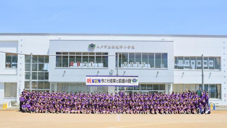 八戸市立桔梗野小学校創立70周年記念駐車場拡充事業
