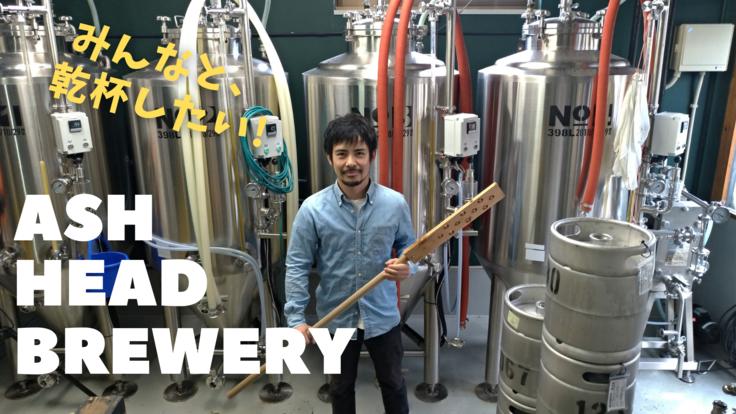 自ら醸造したビールと鹿児島のクラフトビールでみんなと乾杯したい!