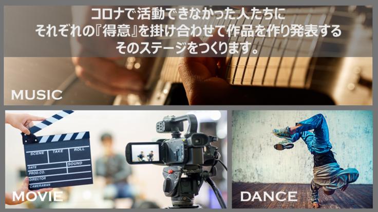コロナ禍の学生の音楽活動、映像作成活動、ダンス活動を応援したい