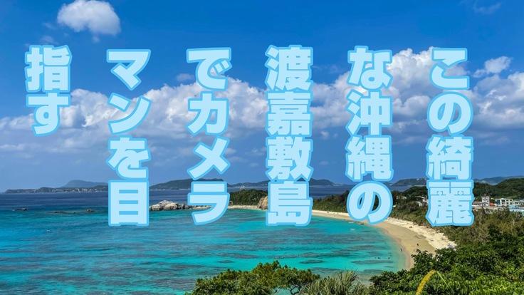 写真家になって渡嘉敷島の街を変えていきたい。