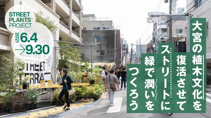 大宮の植木文化を復活させてストリートに緑で潤いをつくりたい!|前半