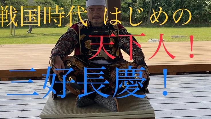 短編映画『天下人!三好長慶!』制作