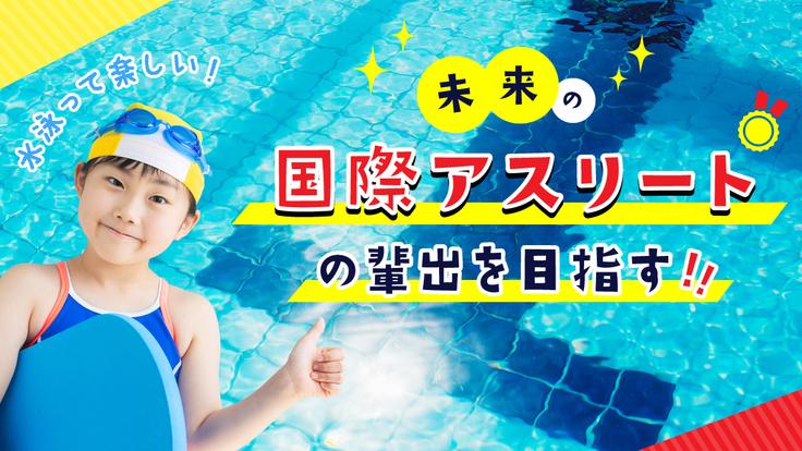 「発達障害児の水泳教室」を開催し、未来の国際アスリートを輩出したい