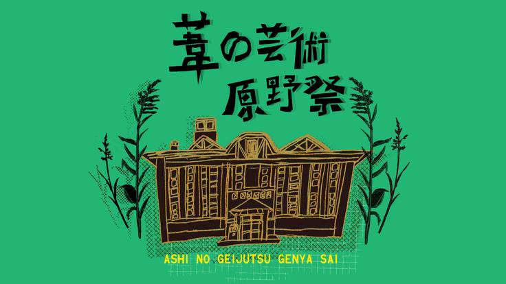 知床・斜里町で初開催の展覧会「葦の芸術原野祭」をご支援ください!