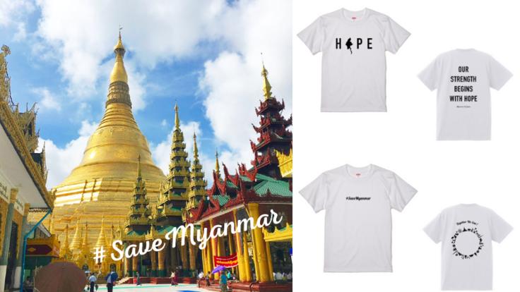 ミャンマーへチャリティーTシャツで人道支援を!