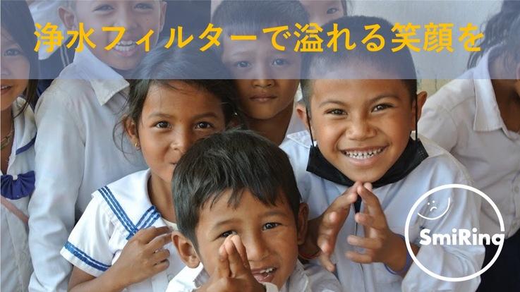 高校生の挑戦!カンボジアの村に安全な水と健康を届け、笑顔を増やす!