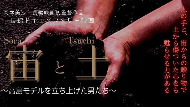 「高島モデル」を伝えるドキュメンタリー『宙と土』上映プロジェクト