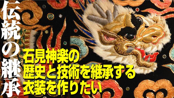 〈伝統の継承〉『石見神楽』の歴史と技術を継承する衣裳を作りたい!