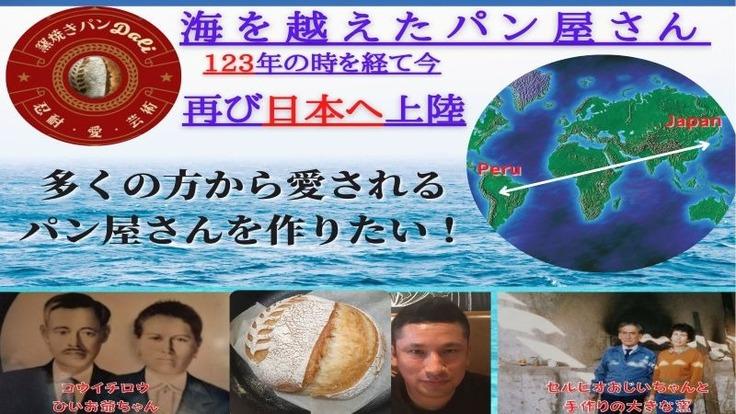 123年前にペルーへ渡ったひいお爺ちゃんのパンの伝統を日本で受継ぐ