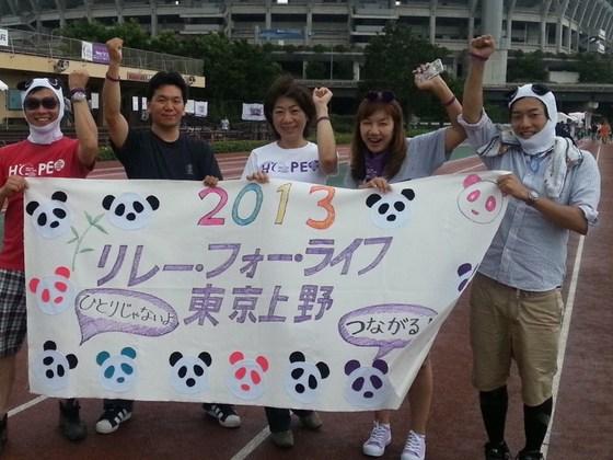 がん征圧チャリティ 「リレー・フォー・ライフ・ジャパン東京上野」を成功させたい!