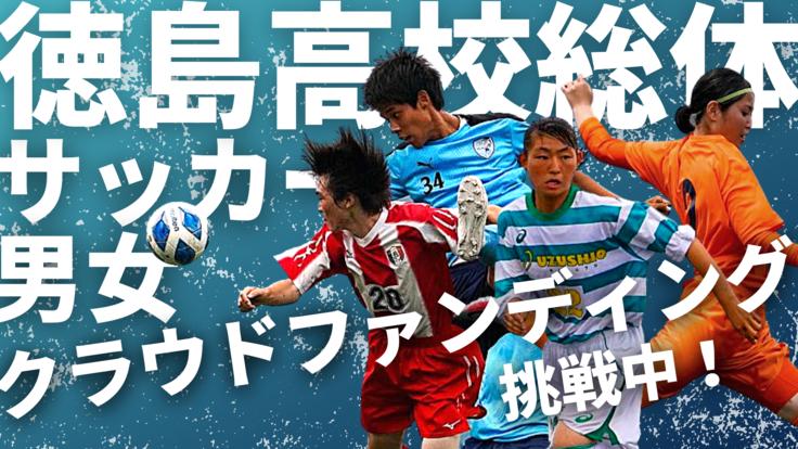 【徳島県】高校総体サッカー ライブ配信プロジェクト