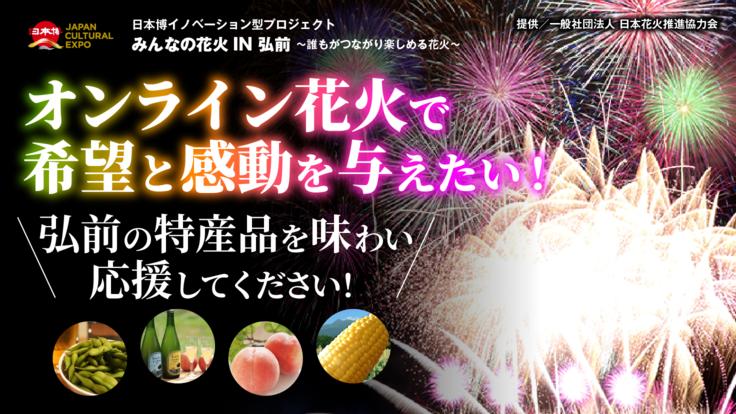 「オンライン花火」で地元 弘前に「希望と感動」を与えたい!