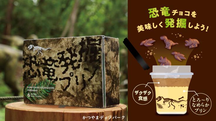 恐竜王国福井からお届け!おうち時間をワクワクさせる新食感スイーツ!