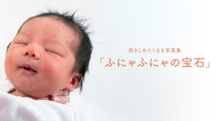 抱きしめたくなる…赤ちゃんの写真集で、笑顔と元気を届けたい!