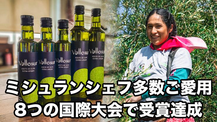 ペルーのオリーブオイルを生産者の思いとともに届けたい。