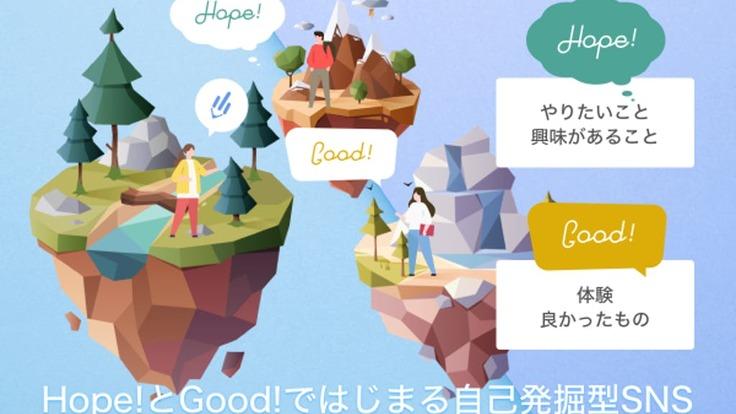 HopeとGoodでポジティブな想いを発掘する『SCOP』リリース