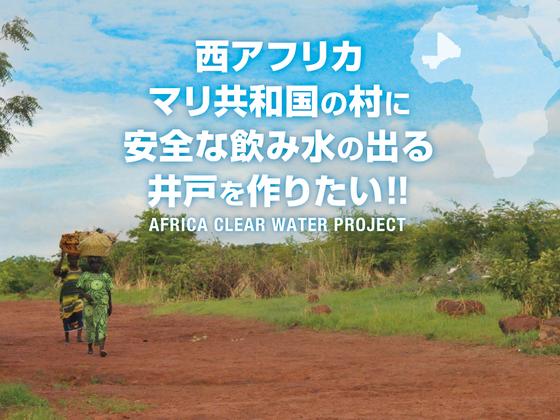 マリ共和国の村に綺麗な水の出る井戸を作ります!!