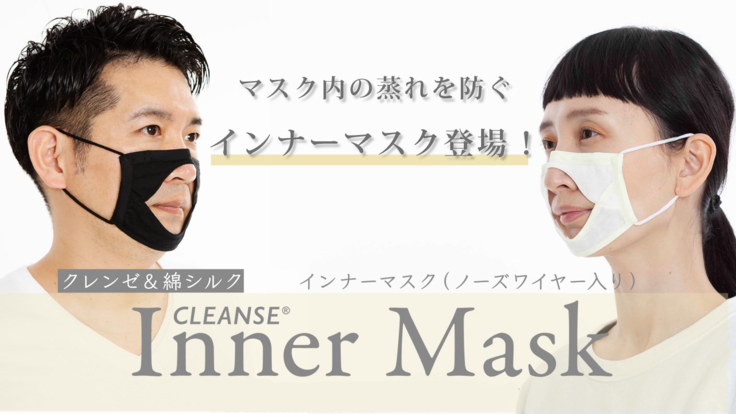 マスク内の蒸れを防ぐ「インナーマスク」登場!