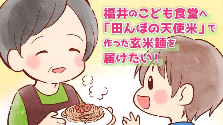 福井の子ども食堂へ「田んぼの天使米」で作った玄米麺を届けたい!