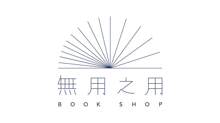 無用の知恵を届ける。コロナ時代の新しい書店のサービスに挑戦します。