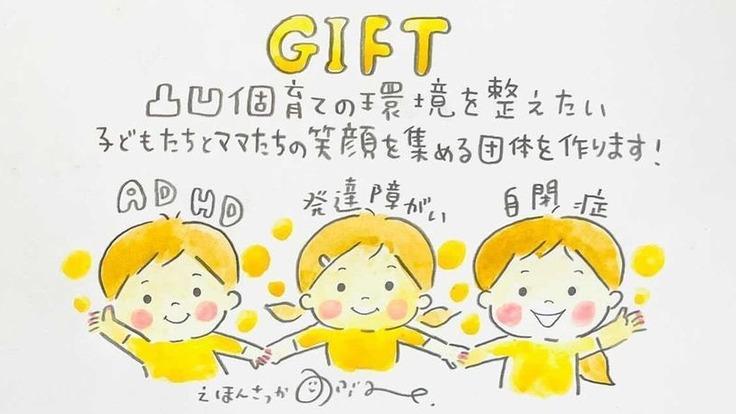 全ての子どもたちに素敵な出会いと輝きを!笑顔が溢れる未来を夢見て!