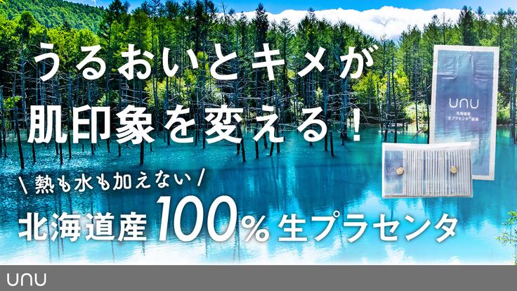 北海道産!10年かけて辿り着いた非加熱・無水の100%生プラセンタ
