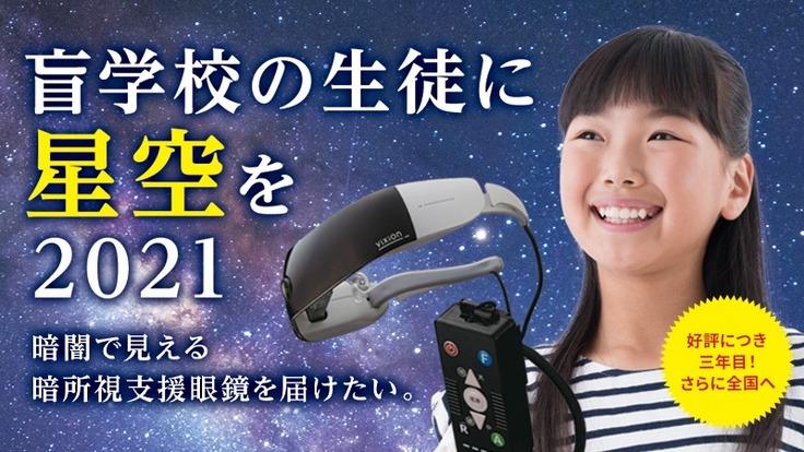 """盲学校の生徒に星空を""""2021""""。暗所視支援眼鏡を届けたい!"""