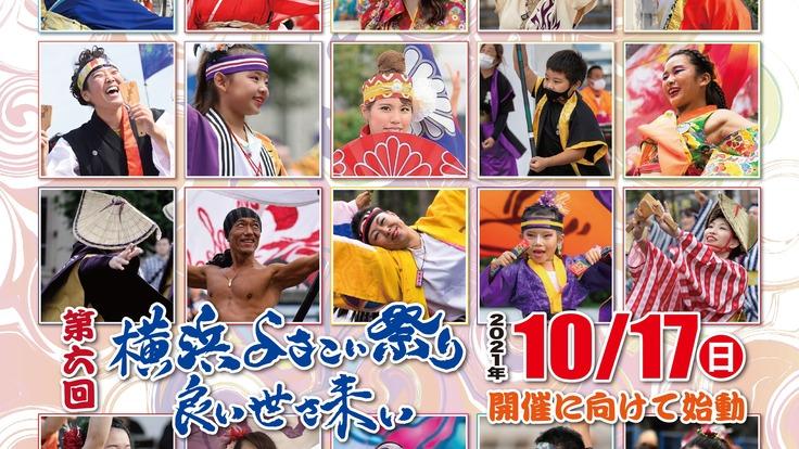 みんなひとつにな〜れ!横浜よさこい祭り〜良い世さ来い!
