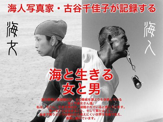 海人写真家・古谷千佳子が、今度は日本各地の海女さんを撮影!