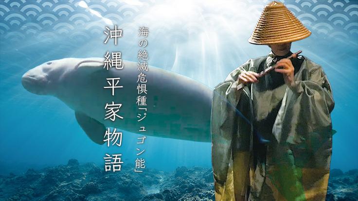 日本の海に帰ってきて!願いをこめて今年もこの舞台を届けたい☆