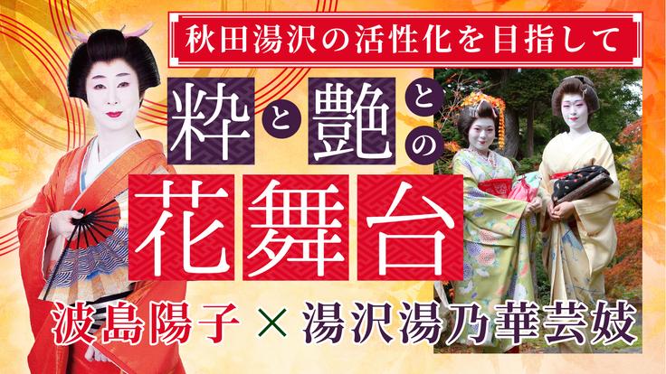 里帰り波島と湯乃華芸妓の競演、伝統芸能と秋田湯沢の活性化への挑戦。