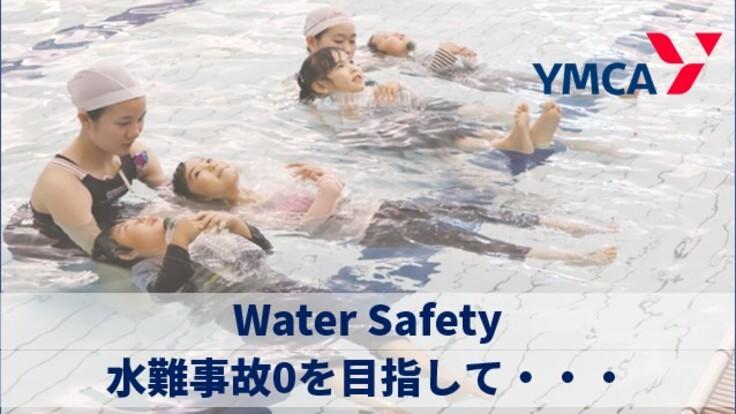 ~水難事故0を目指して~ 公益財団法人 横浜YMCAの挑戦!