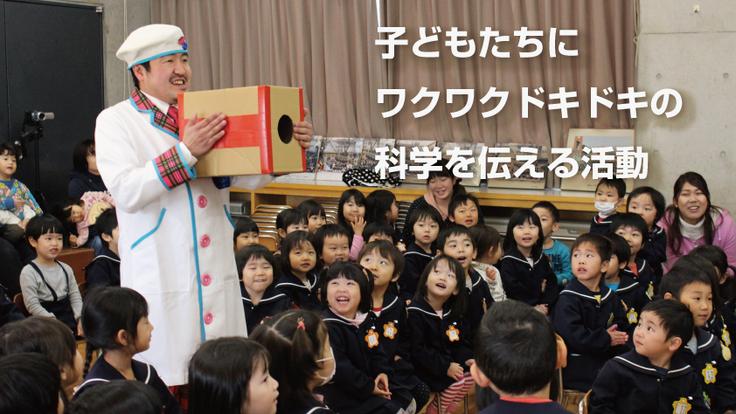 子どもたちにワクワクドキドキの科学を伝える活動