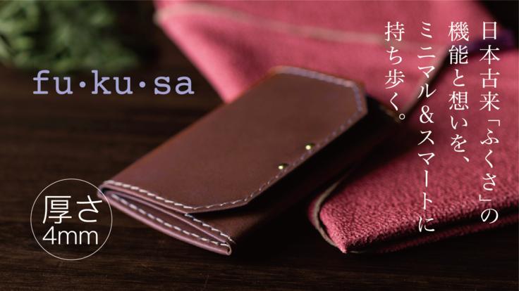 厚さ4mmのミニマル財布「fu・ku・sa」