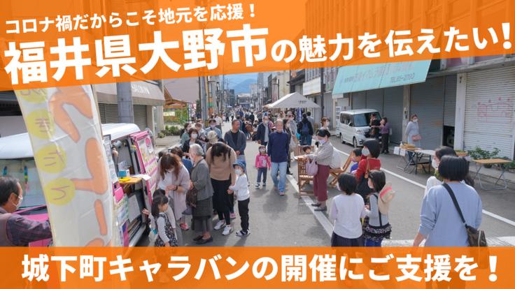 福井県大野市の魅力を伝えたい!城下町キャラバンの開催にご支援を!!